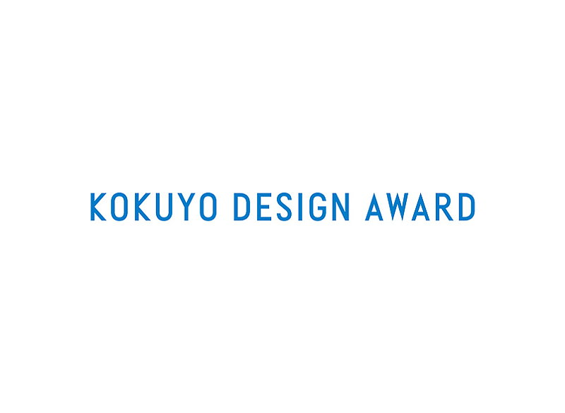 Kokuyo Design Award