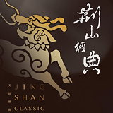 Jing Shan Classic 2020 - Call for Applications