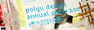 PolyU School of Design Annual Show Displayed Students' Creative Works