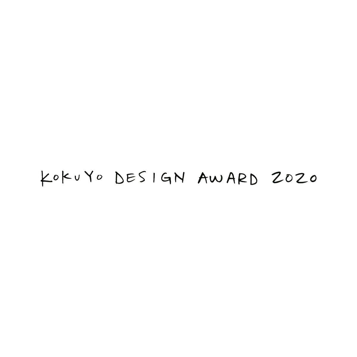 Kokuyo Design Award 2020