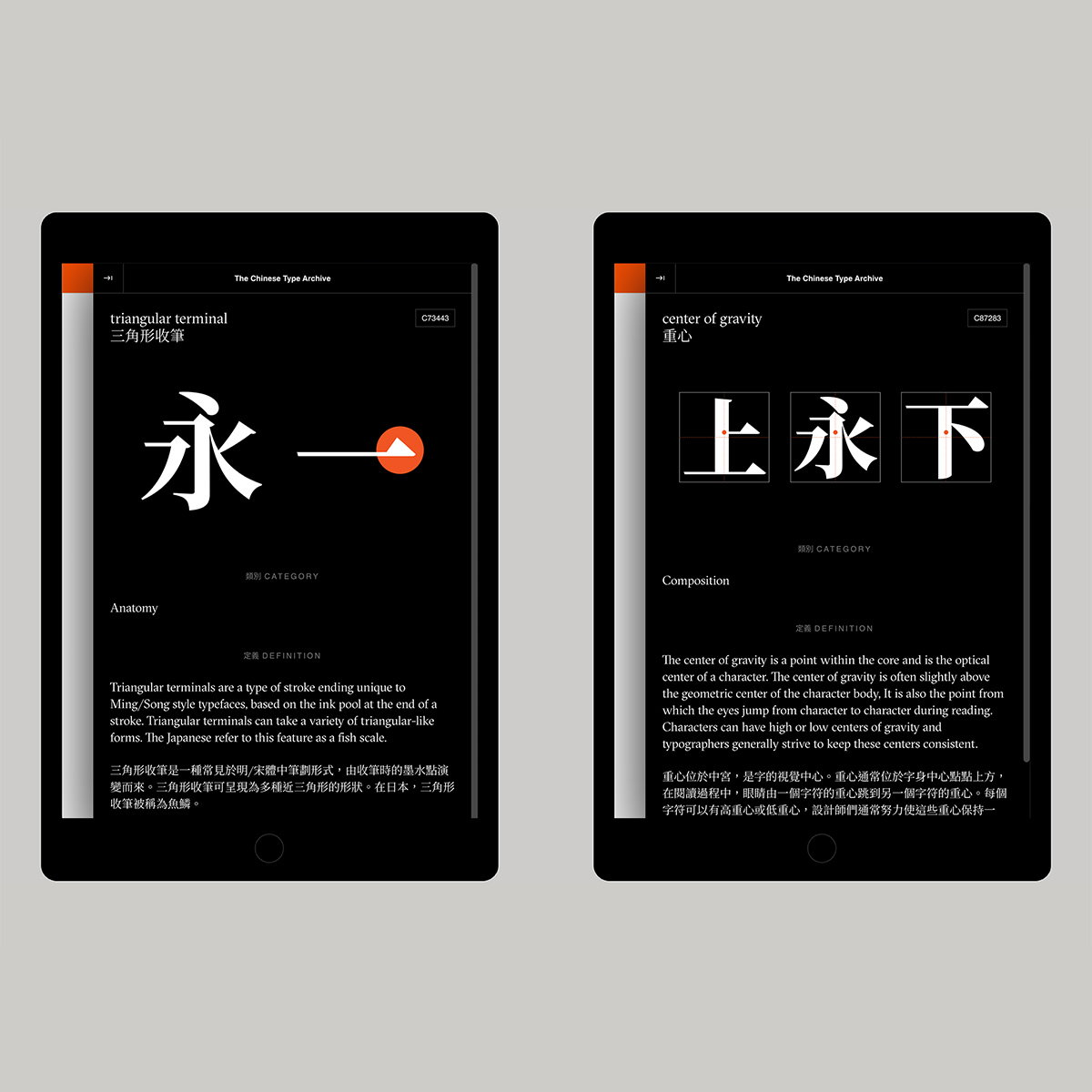 Synoptic Office Launches Open Source Archive of Chinese Typefaces